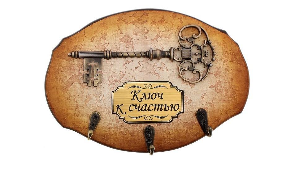 Ключница Ключ к счастью