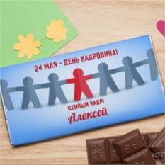 Шоколадная открытка День кадровика