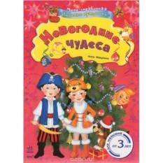 Детская книга Новогодние чудеса