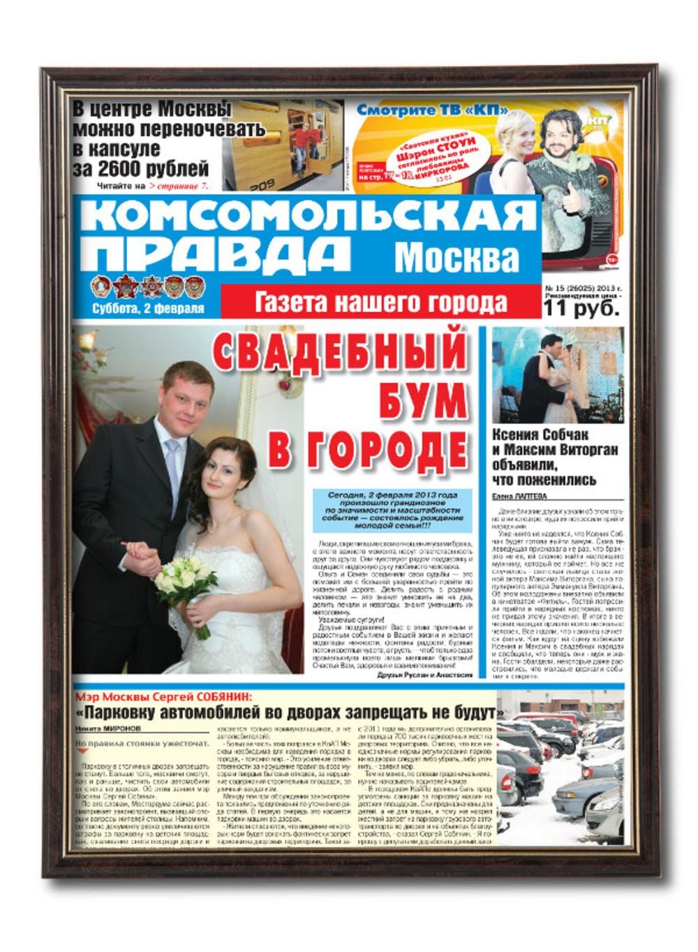 Газеты на свадьбу своими руками