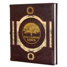 Книга с кожаным переплетом «Родословная книга»