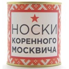 Консервированные носки коренного москвича