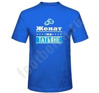 Мужская футболка Женат на Татьяне