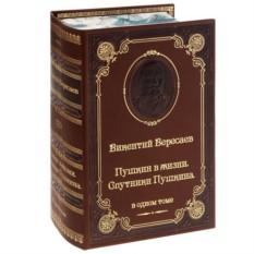 Викентий Вересаев Пушкин в жизни. Спутники Пушкина