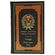 Подарочная книга Кодекс Самурая Хагакурэ. Книга Пяти Колец