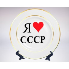 Сувенирная тарелка «Люблю СССР»