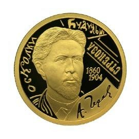 Монета - 150-летие со дня рождения А.П. Чехова