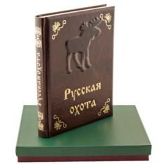 Подарочное издание «Русская охота»