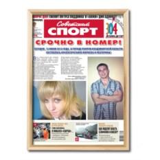 Газета Советский спорт на свадьбу - рама Антик