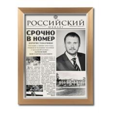 Персональная газета Российский юбиляр в раме Модерн