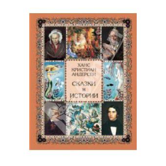 Книга «Сказки и истории»