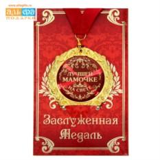 Медаль в подарочной открытке Лучшей мамочке на свете
