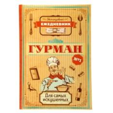 Записная книга Для искушенных гурманов