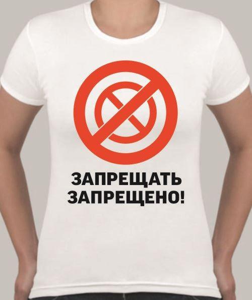 Женская футболка Запрещать запрещено!