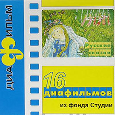 Набор диафильмов «Русские сказки»