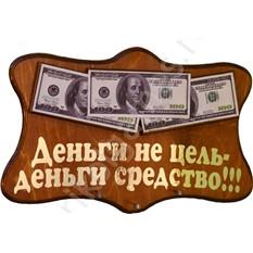 Панно-ключница Деньги не цель – деньги средство