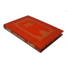 Книга Христианская мудрость