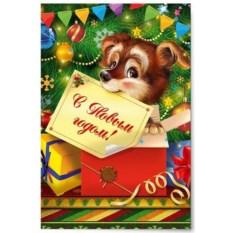 Почтовая карточка «Друг человека»