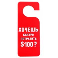 Табличка на дверь Хочешь быстро потратить