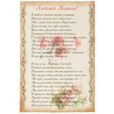 Свиток пергамента с признанием в любви Татьяне