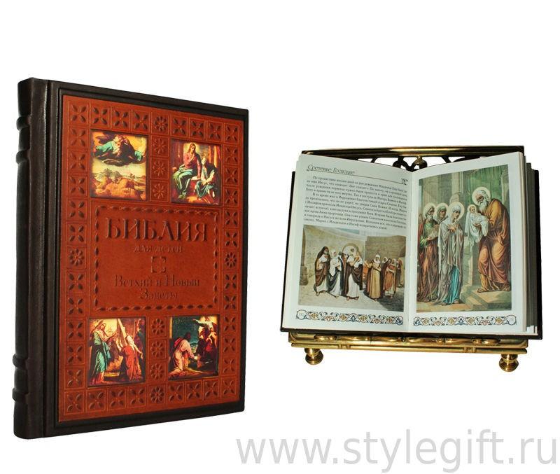 Библия для детей Ветхий и Новый заветы