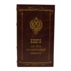 Книга-сейф Книга для дел государственной важности