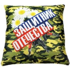 Подушка-антистресс Защитник Отечества