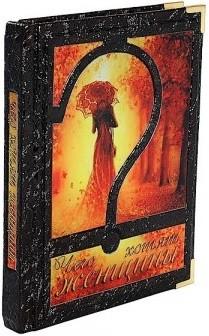 Книга Чего хотят женщины (кожа) (в мешочке)