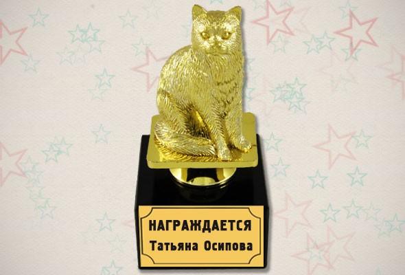 Поздравительная статуэтка Кошка