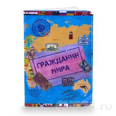 Обложка на паспорт Гражданин мира