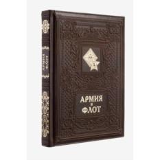 Книга Армия и флот