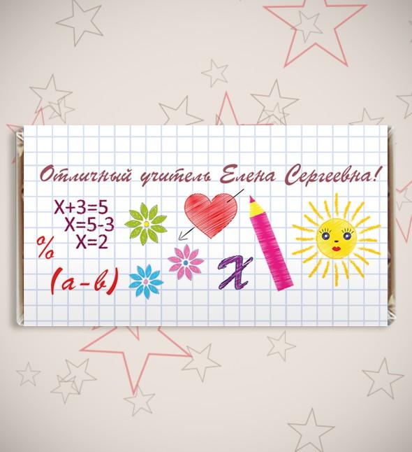 Именная шоколадная открытка «Мы любим алгебру»