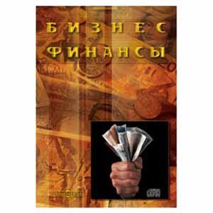 «Бизнес. Финансы». Оксфордский словарь