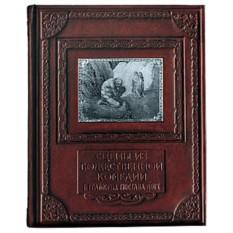 Книга «Сцены из Божественной Комедии»