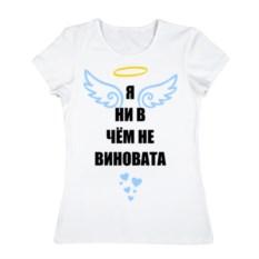 Женская футболка из хлопка Я ни в чем не виновата