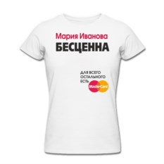 Женская футболка Для всего остального есть MasterCard