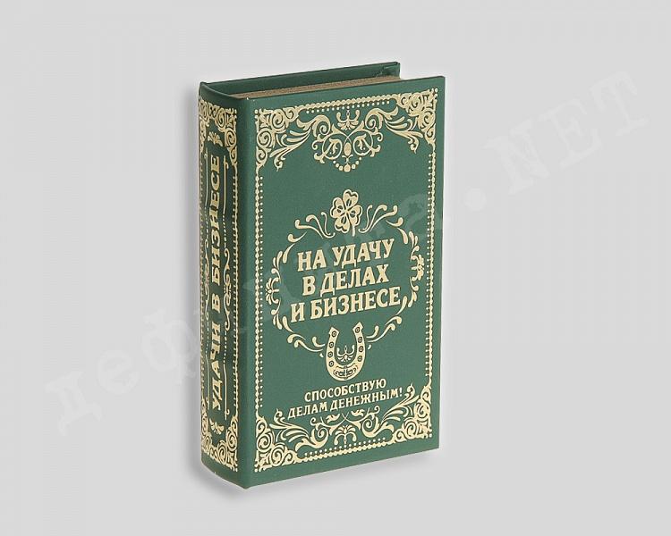 Книга-сейф «На удачу в делах и бизнесе»