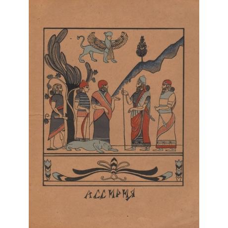 Гравюра «Костюмы: Ассирия»