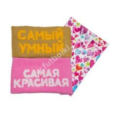 Парные полотенца Самый умный, Самая красивая