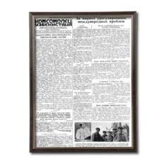 Поздравительная газета Комсомолец Узбекистана
