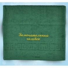 Подарочное полотенце с вышивкой «Замечательный человек»