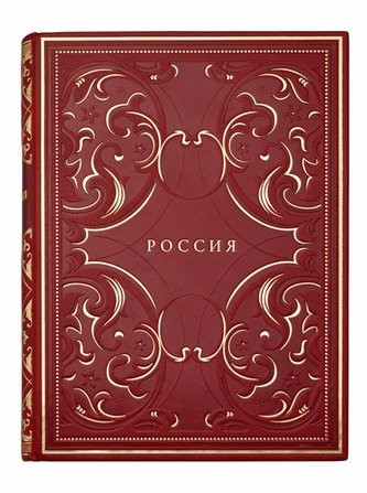 Сборник Россия