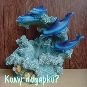 Фонтан «Дельфины и кораллы»
