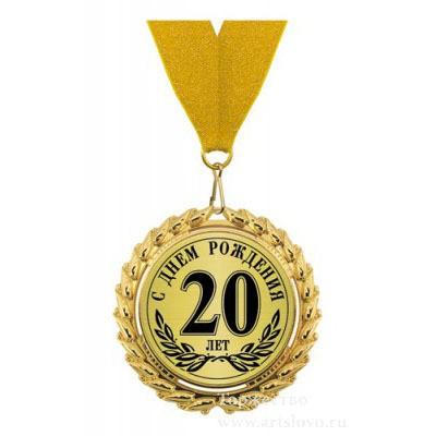Медаль «С днем рождения 20 лет»