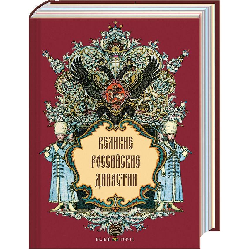 Книга Великие российские династии