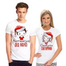 Парные новогодние футболки с именами Дед мороз, снегурочка