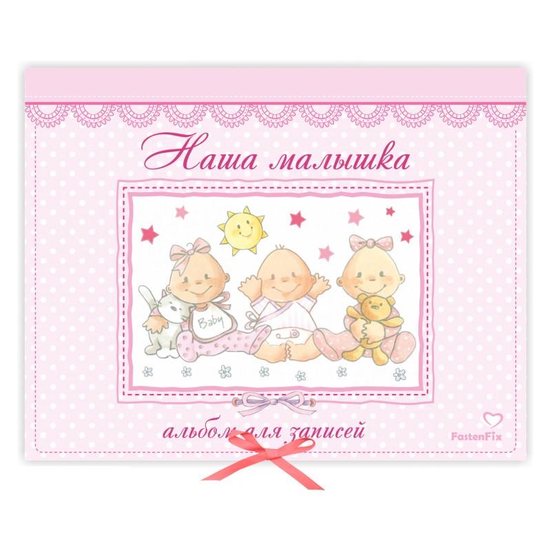 Фотоальбомом для новорожденной