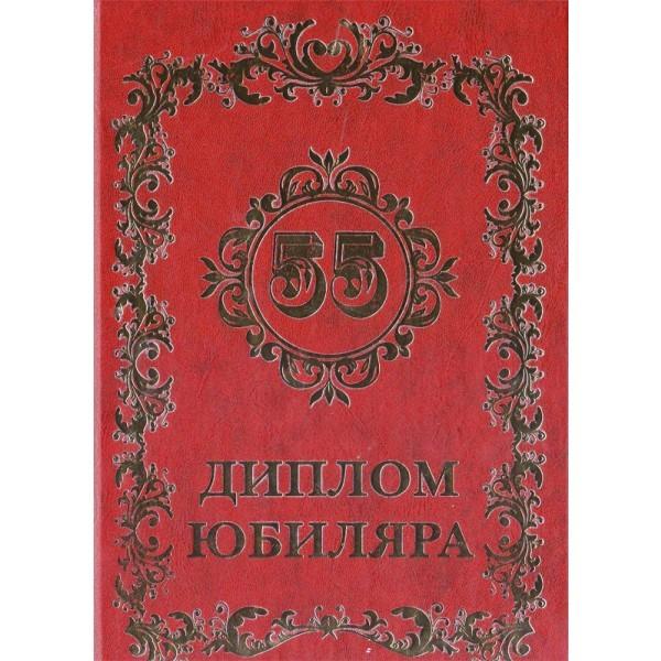 Юбилейный диплом лет Шуточные дипломы купить в Подарки ру Юбилейный диплом 55 лет