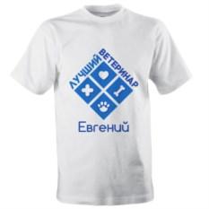 Именная футболка «Лучший ветеринар»