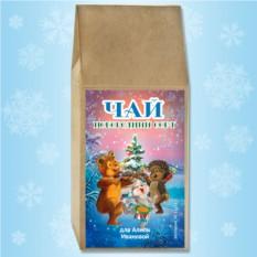 Именной чай «Новогоднее веселье»